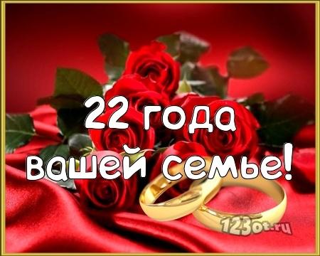 Годовщина свадьбы 22 поздравление