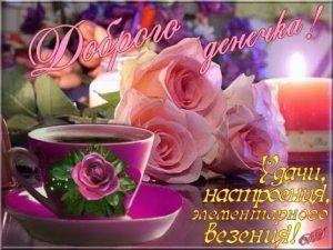 Открытки удачного дня и доброе утро 028
