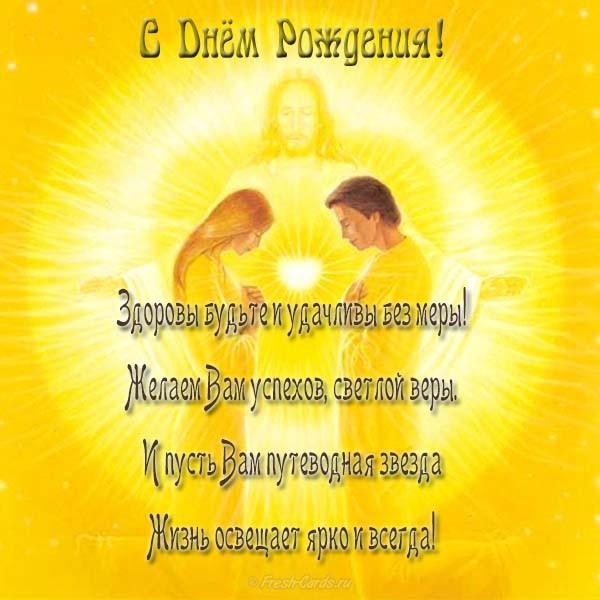 Днем, картинки с днем рождения православной женщине красивые