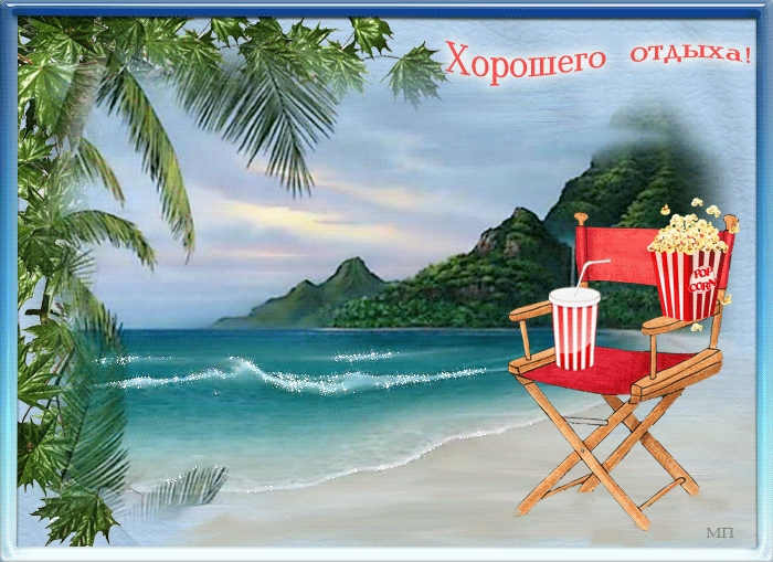 Открытки с отпуском у моря, для