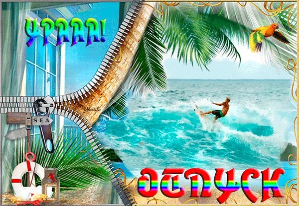 Открытки новый, открытки ура отпуск море