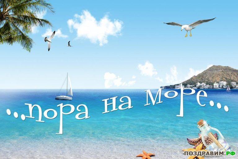 Отдых на море закончился открытки