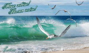 Отпуск на море открытки и картинки 023