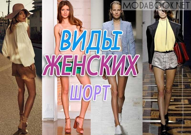 Очень короткие женские шорты фото   подборка 020