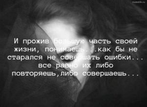 Ошибки в жизни картинки и фото 021
