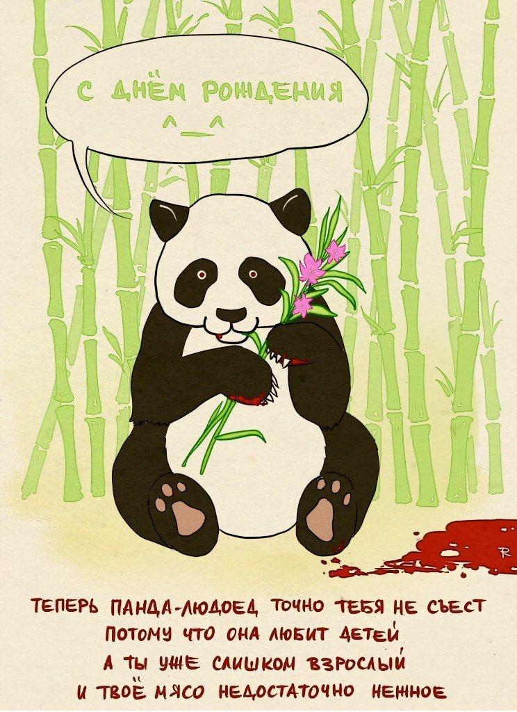 Поздравление, открытки с пандой с надписями