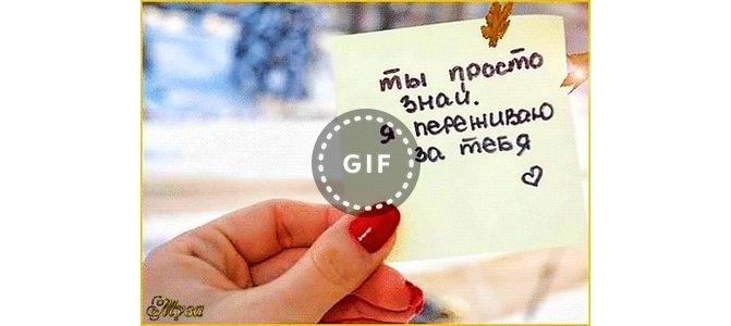 Одноклассников, переживаю за тебя открытки
