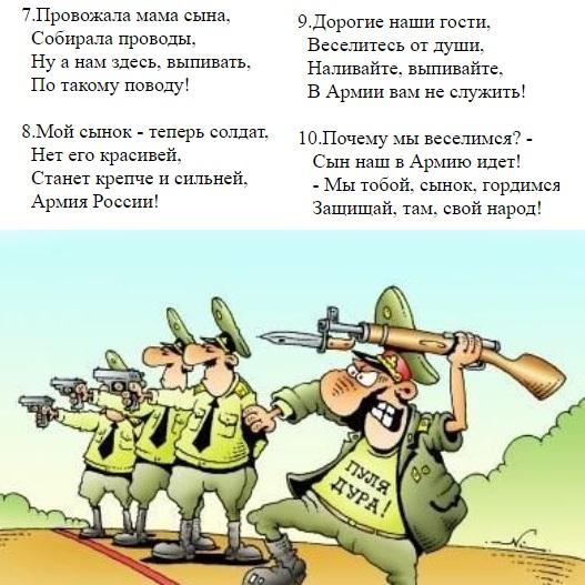 Плакаты с возвращением из армии своими руками   сборка (14)