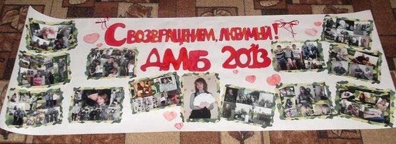 Плакаты с возвращением из армии своими руками   сборка (15)