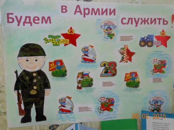 Плакаты с возвращением из армии своими руками   сборка (17)