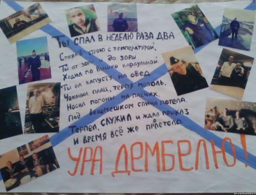 Плакаты с возвращением из армии своими руками   сборка (2)
