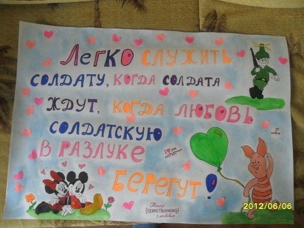 Плакаты с возвращением из армии своими руками   сборка (3)