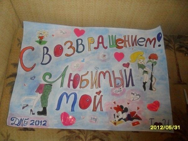 Плакаты с возвращением из армии своими руками   сборка (4)
