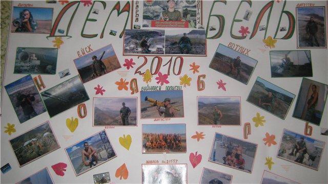 Плакаты с возвращением из армии своими руками   сборка (5)