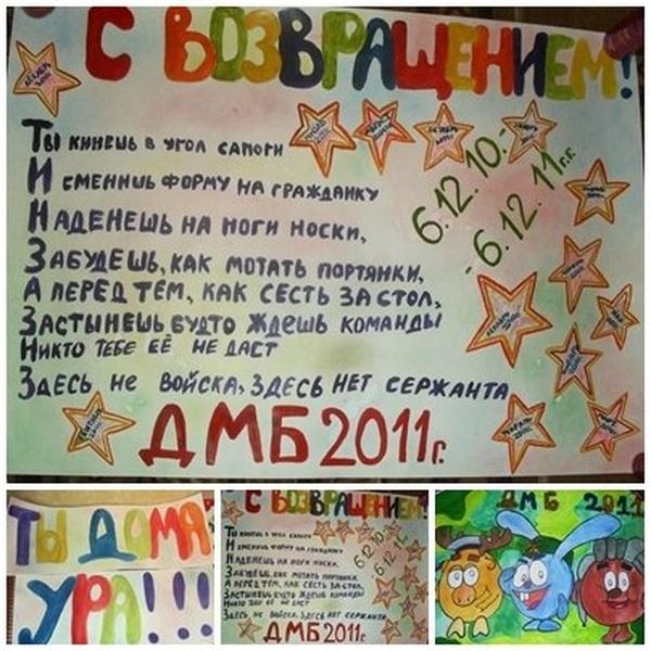 Плакаты с возвращением из армии своими руками   сборка (7)