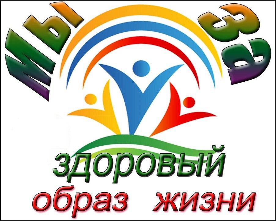 Плакат здоровый образ жизни фото и картинки 024