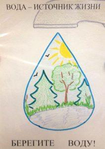 Плакат нам нужна чистая вода   подборка 029