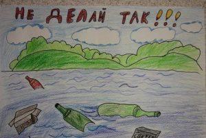 Плакат на тему берегите воду 3 класс.   фото 028