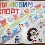 Плакат на тему спорт нарисовать   рисунки 028