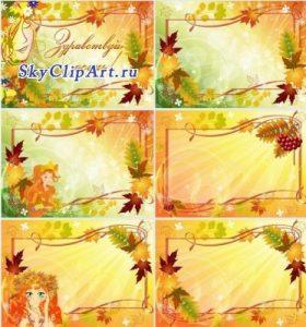 Плакат осенний в детский сад 029