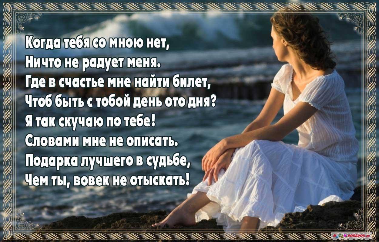 грустные стихи любимому мужчине о любви скучаю