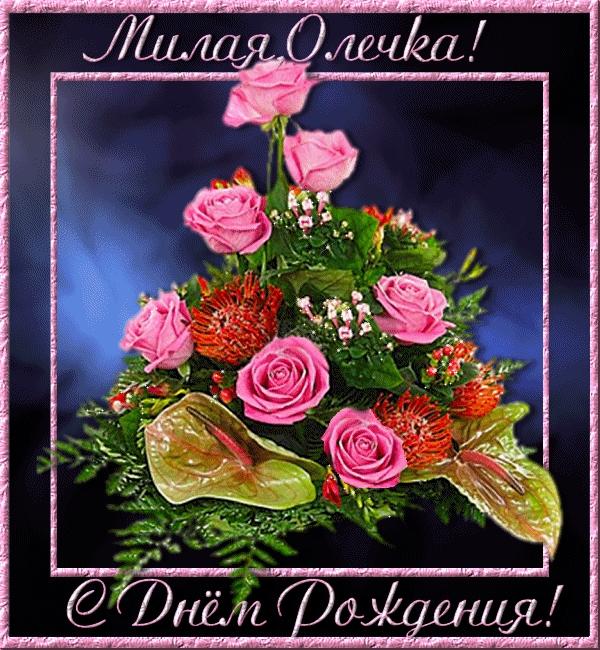 Плейкаст Олечка с днем рождения тебя поздравляю   картинки002