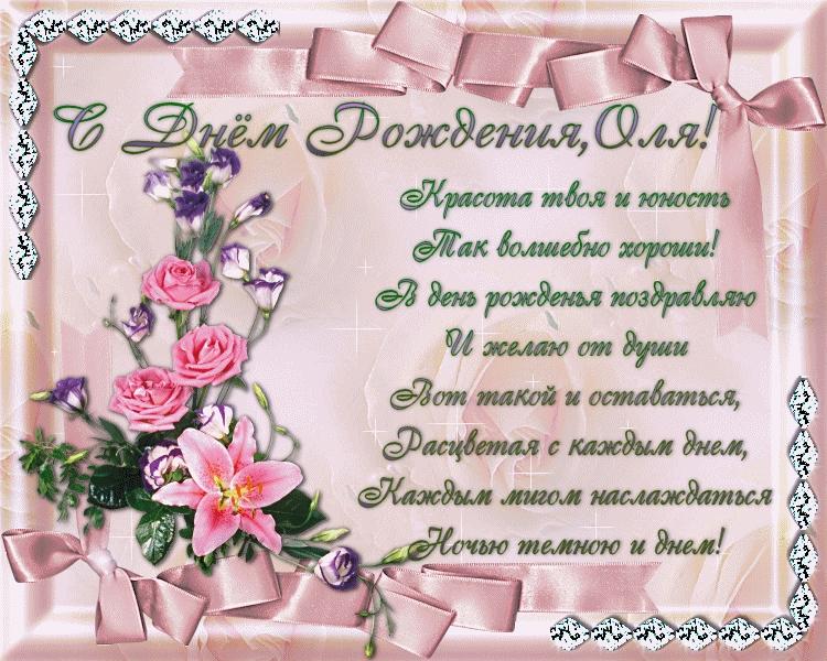 Плейкаст Олечка с днем рождения тебя поздравляю   картинки004