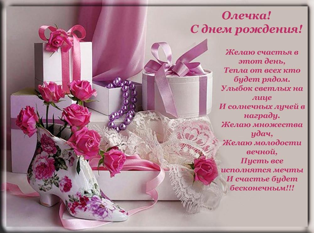 Плейкаст Олечка с днем рождения тебя поздравляю   картинки007