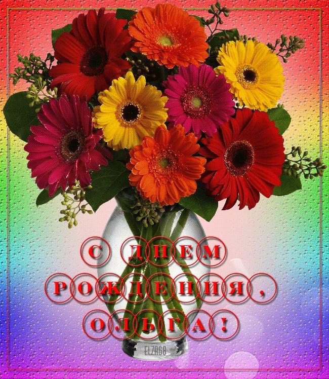 Плейкаст Олечка с днем рождения тебя поздравляю   картинки008