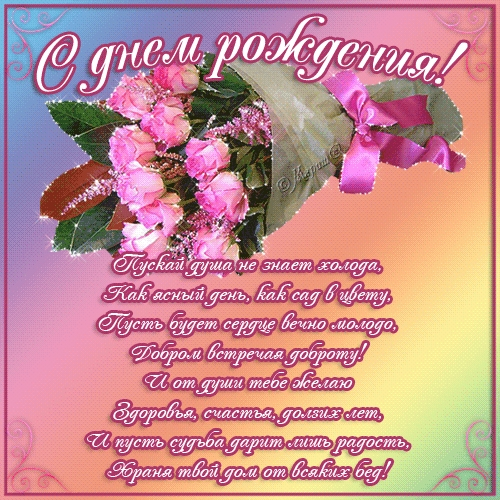 Плейкаст Олечка с днем рождения тебя поздравляю   картинки011