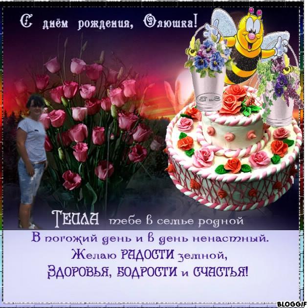 Плейкаст Олечка с днем рождения тебя поздравляю   картинки016