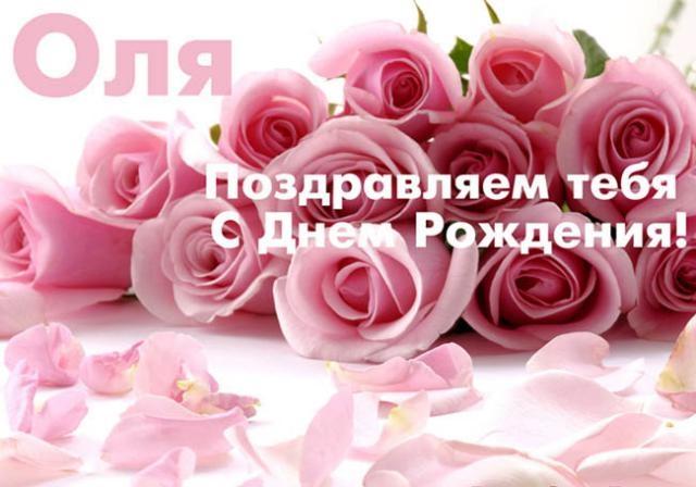 Плейкаст Олечка с днем рождения тебя поздравляю   картинки017