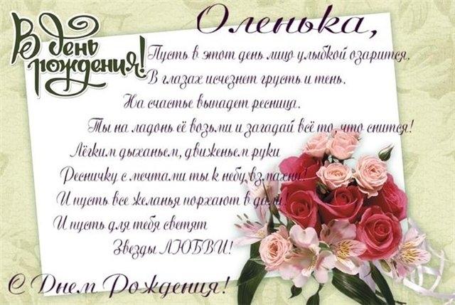 Плейкаст Олечка с днем рождения тебя поздравляю   картинки019