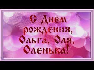 Плейкаст Олечка с днем рождения тебя поздравляю   картинки021