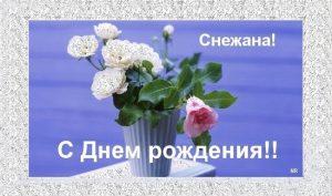 Плейкаст Снежана с днем рождения   открытки 026