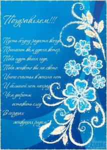 Плейкаст с днем рождения Давид   приятные открытки 023