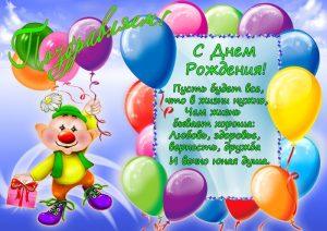 Плейкаст с днем рождения Игорек   картинки 025