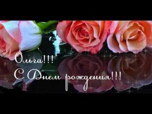 Плейскат с Днем Рождения Ольга   картинки 024