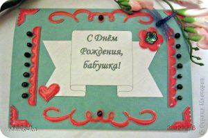 Подарки открытки на день рождения с надписями 028