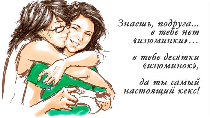 Любимому зятю, картинки с красивыми словами для подруги
