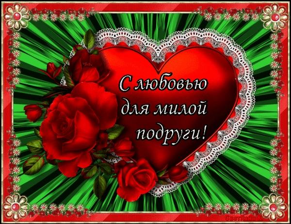 Милой открытки с любовью, картинки