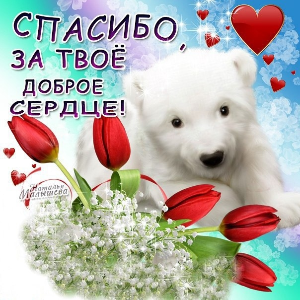 Открытка с любовью и благодарностью, марта тете