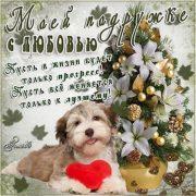 Подруге с любовью открытка и картинка 026