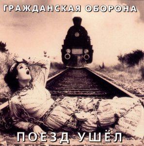 Поезд ушел картинки и фото 021