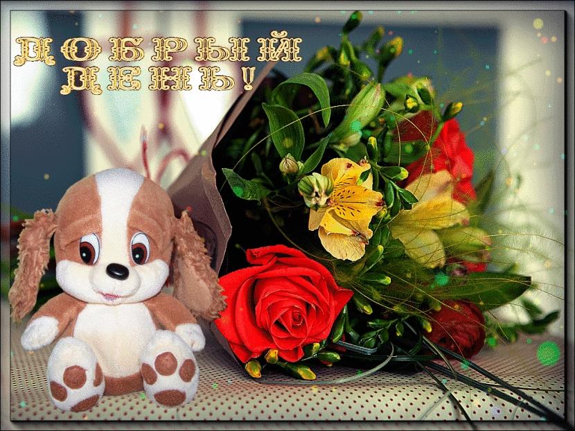 Пожелание доброго дня фото и картинки012