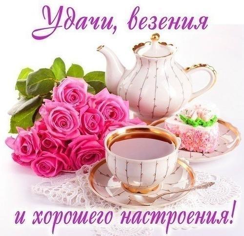 Пожелание доброго дня фото и картинки026