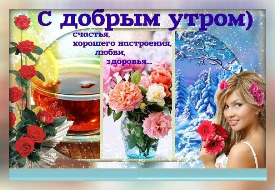 Пожелания с добрым воскресным утром в открытках002