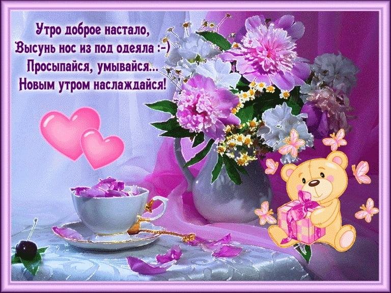 Пожелания с добрым воскресным утром в открытках003