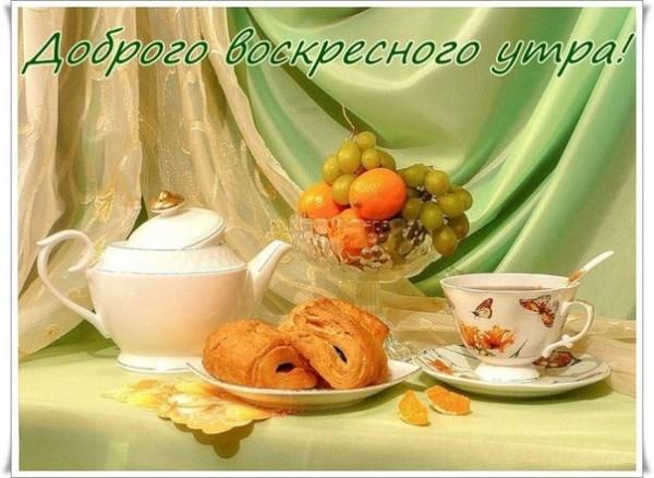 Пожелания с добрым воскресным утром в открытках008