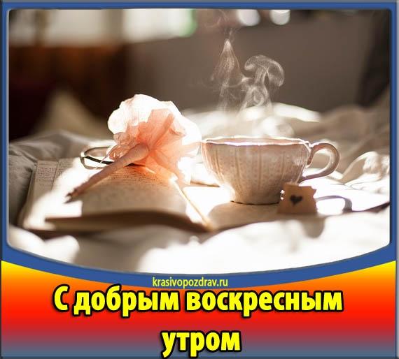 Пожелания с добрым воскресным утром в открытках015